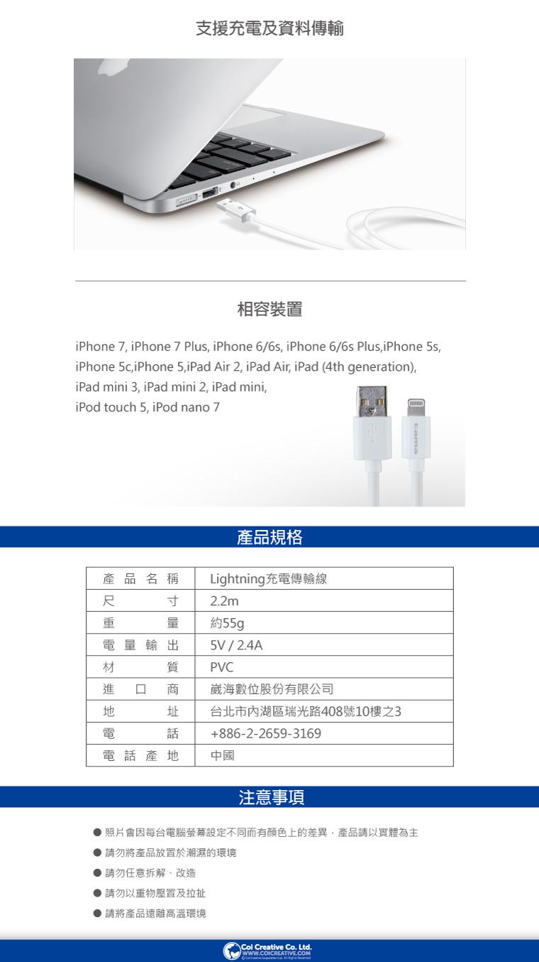 norm+ 2.2m 蘋果原廠認證 Lightning 傳輸線 (圓線) - norm 2.2m white 2