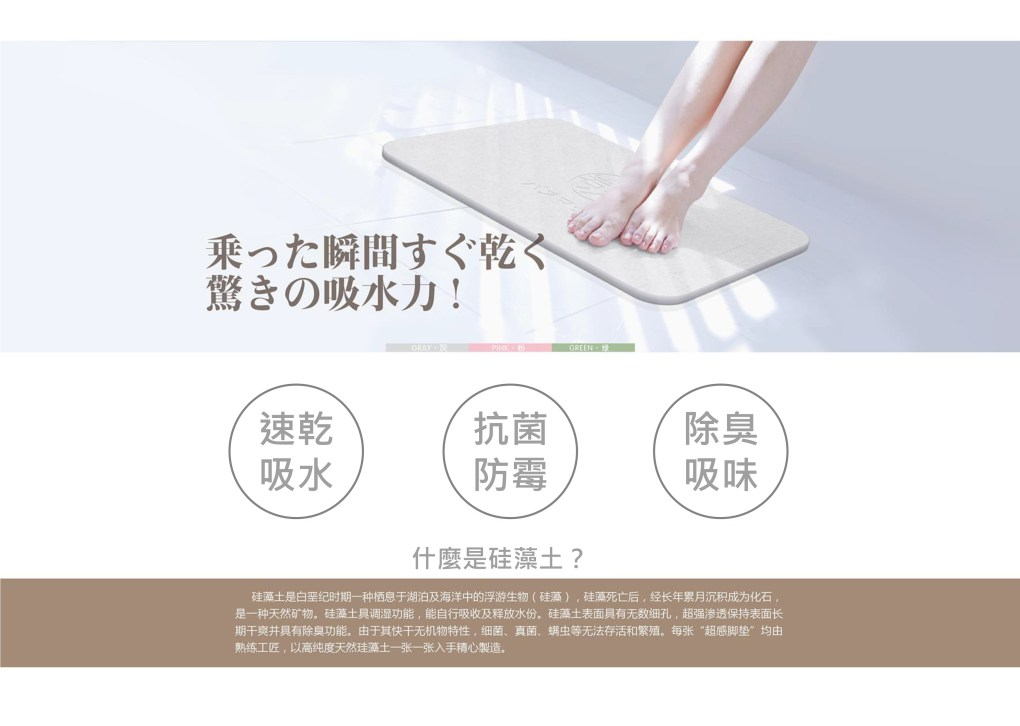 日本岩崎硅藻土地墊 - 超級吸濕抗菌防霉 - 岩崎硅藻土地墊 2