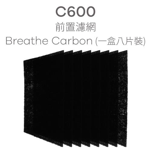 BRISE C600 活性碳前置濾網-Breathe Carbon (8片裝) - 24.C600 filter carbon