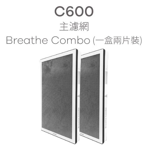 BRISE C600 4合一主濾網-Breathe Combo (2片裝) - 25.C600 filter combo