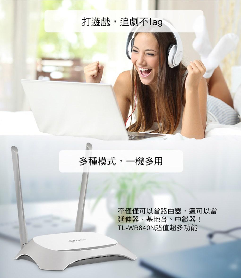 TP-Link TL-WR840N 300Mbps 無線網路 WiFi 路由器(分享器) - TP Link TL WR840N 8