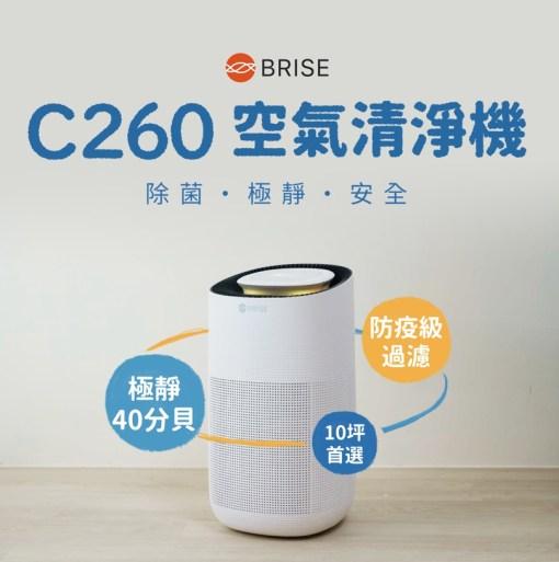 【限時單機優惠】BRISE C260 空氣清淨機|超高CP值!萬元內防護最完整 - 首圖