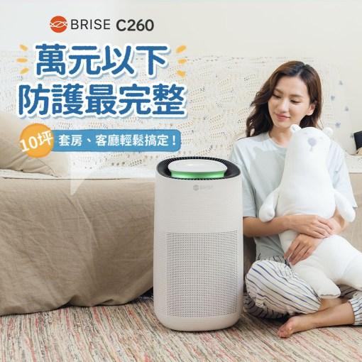 【限時單機優惠】BRISE C260 空氣清淨機|超高CP值!萬元內防護最完整 - Chen 1 影片封面 test影片封面