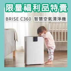 振興五倍券優惠商品 - c360 special