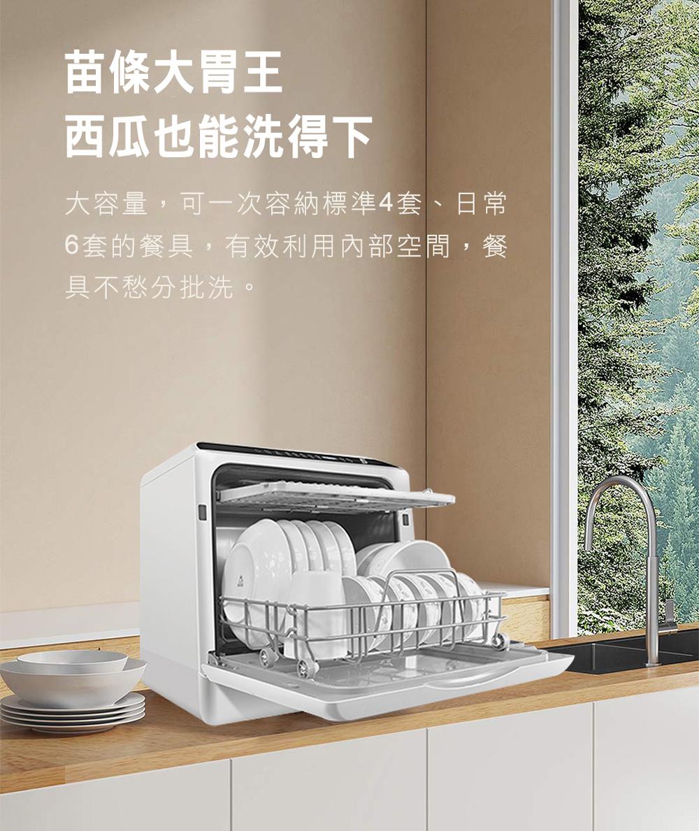 【早鳥優惠】VIOMI 雲米互聯網免安裝洗烘碗機(VDW0401) - 13