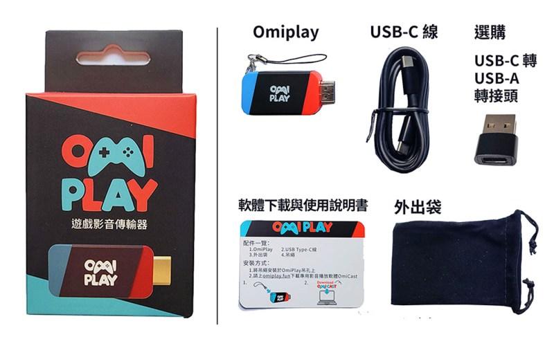 OmiPlay 遊戲影音傳輸器|在筆電上爽玩遊戲主機 - omiplay m 11