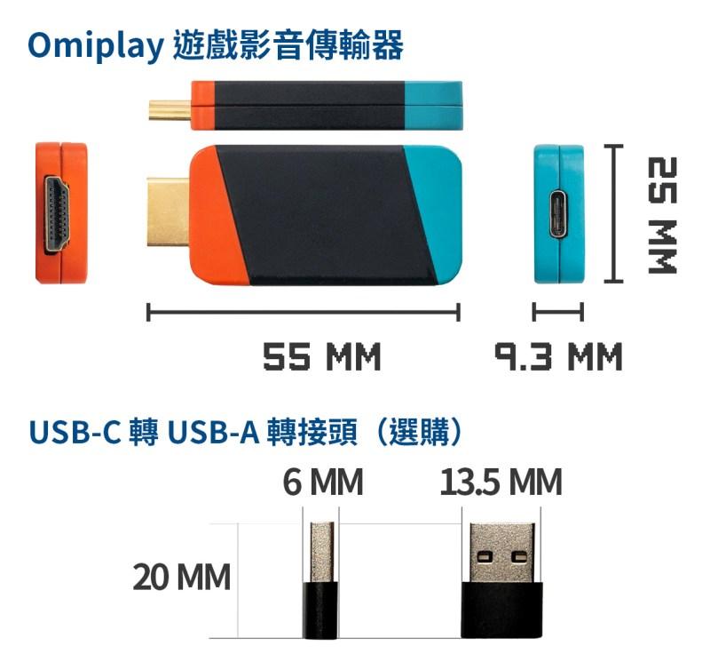 OmiPlay 遊戲影音傳輸器|在筆電上爽玩遊戲主機 - usb m 08 1