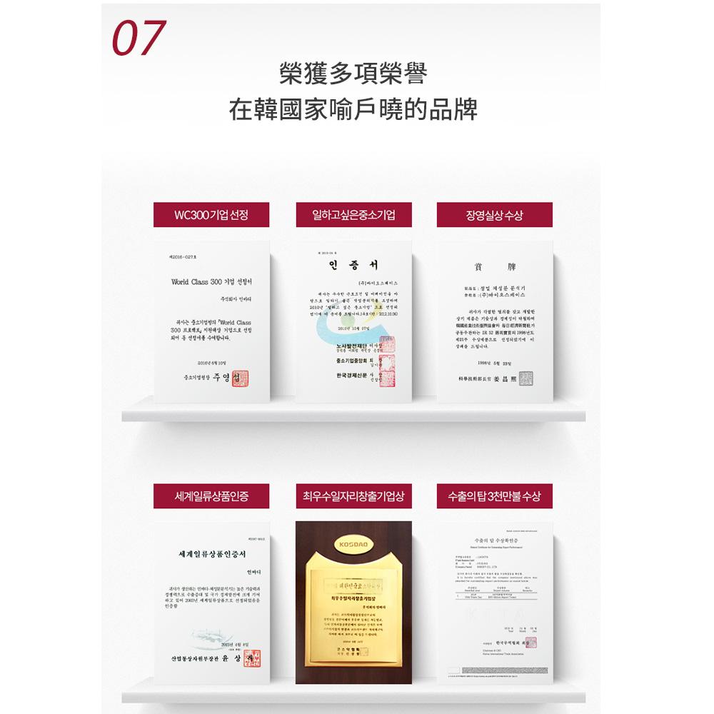 【天堂M大補帖專屬】韓國 InBody 體脂計家用版-白色 (H20B) - 9