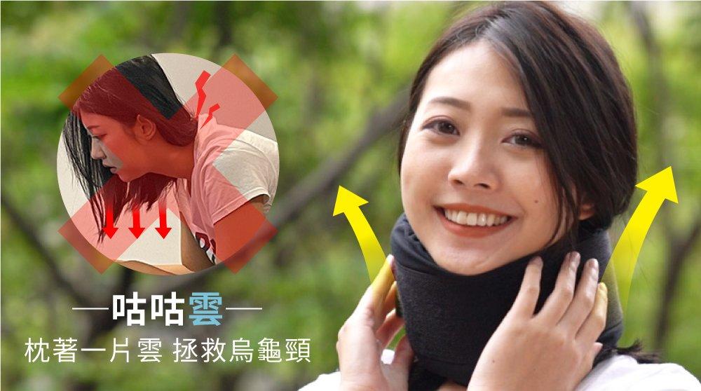 【限時獨家預購】咕咕雲|低頭族世代的護頸好幫手 - M gucloud 01