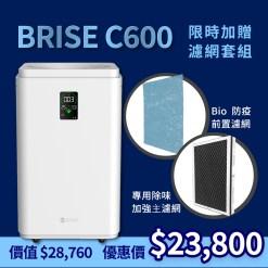 3倍振興券優惠商品 - bioodors c600