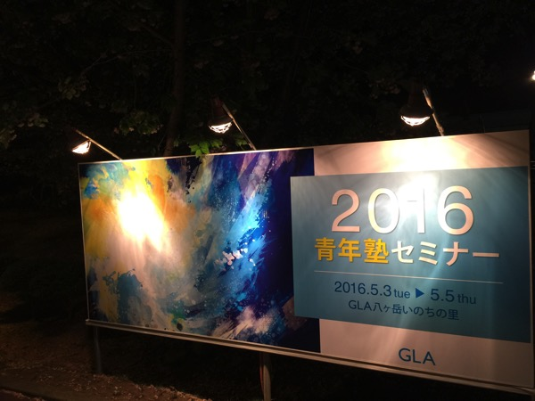 2016青年塾セミナー 約束の魂達の覚醒への希望