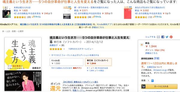 Amazon tamashishugi 1