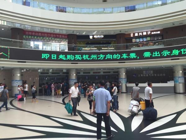 Shanghai terminal