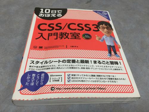 10日で覚えるCSS CSS3入音響室