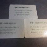 3年連続の神理カード「川の心」の菩提心100日行終了しての功徳