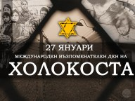 Holocaust Remembrance poster