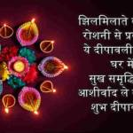 Diwali Best Wishes In Hindi Tumblr