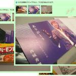 西城秀樹さん死去!告別式・お別れの会の記念品(ポストカード)を大量出品した転売ヤーを特定!モラルなんて無視、ヒデキ冒涜!でネット炎上!これはやめようよ。