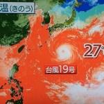 ダブル台風の台風19号(ソーリック)上陸、台風20号(シマロン)接近。20号は後追い台風で相乗的に集中豪雨をもたらす危険性あり。被災地は土砂災害などを要警戒。
