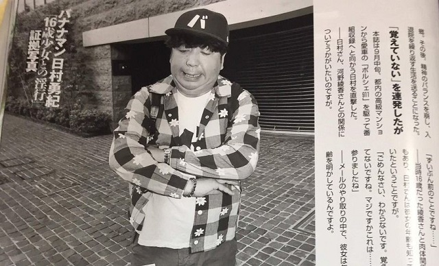 バナナマン日村勇紀に16歳少女との淫行疑惑!?ガセネタなのか?Youは何しに日本へ?はどうなる?芸能ゴシップについて考えてみる。