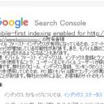 謎のメール「Mobile-first indexing enabled for」とは!?モバイル ファースト インデックスが有効に…?どうしたら良い?
