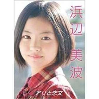 2019年の主役 浜辺美波は最高の女優だよ!最新画像で確認「百面相女優」