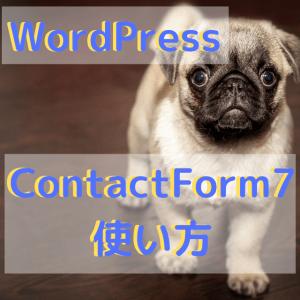 WordPressのプラグインContactForm7の使い方