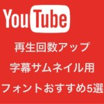 "<span class=""title"">【YouTube】字幕とサムネイルで使うおすすめフォント5選</span>"