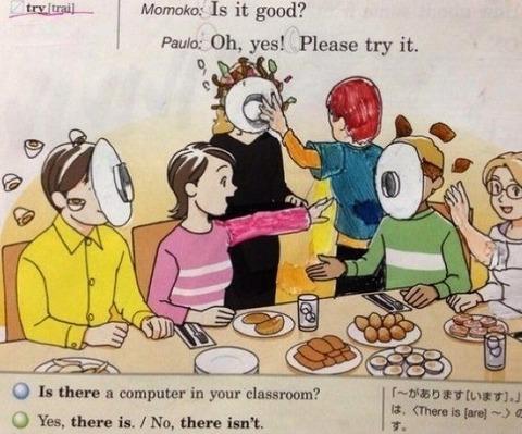 教科書の落書き