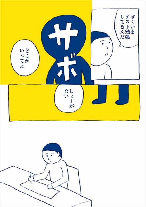 sabo (3)_R