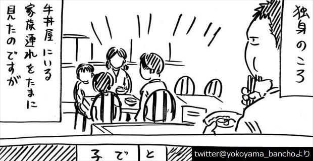 画像 【あるある】親になって初めて、「家族連れが牛丼屋を訪れる理由」に気づいた話
