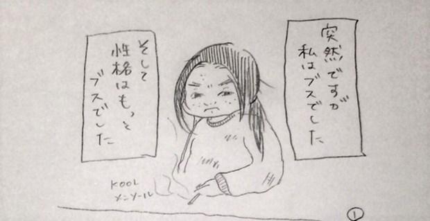 画像 『突然ですが、私はブスでした』 とある女性の「自伝漫画」に共感の声が殺到!