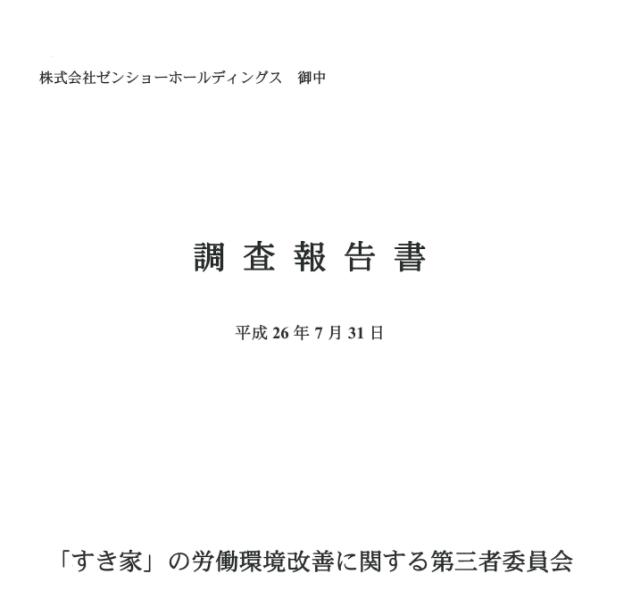 chousa-houkokusyo