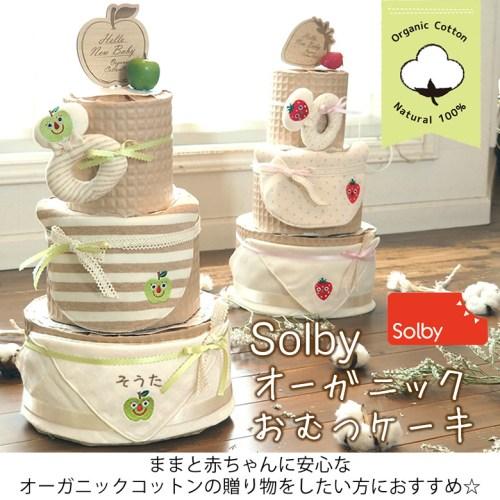 出産祝い おむつケーキ オーガニック ナチュラル