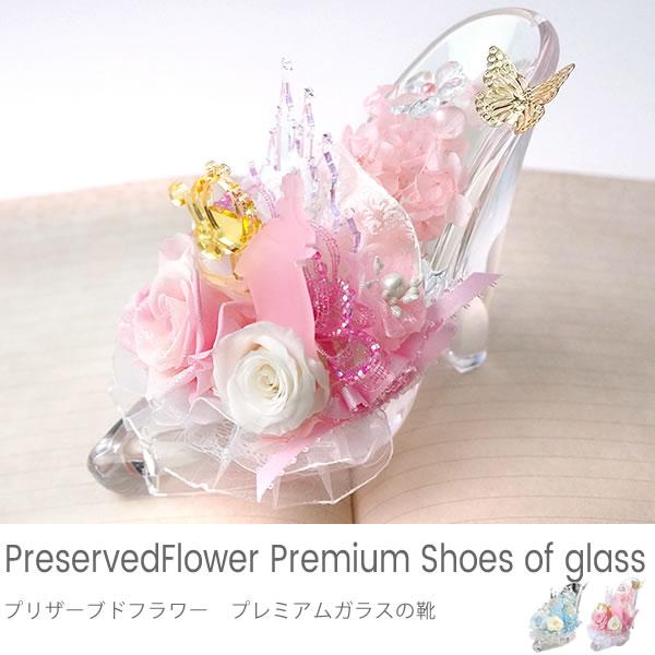 プリザーブドフラワー ガラスの靴