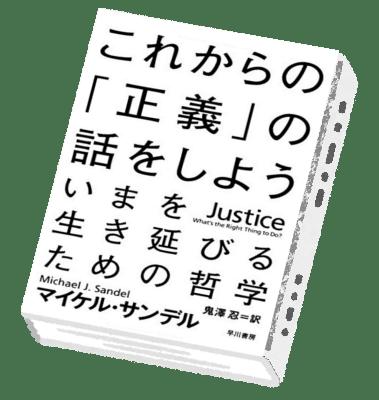 Justice-本の画像