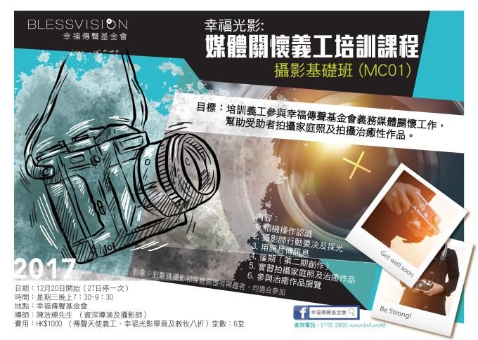 mc01 poster_003-01