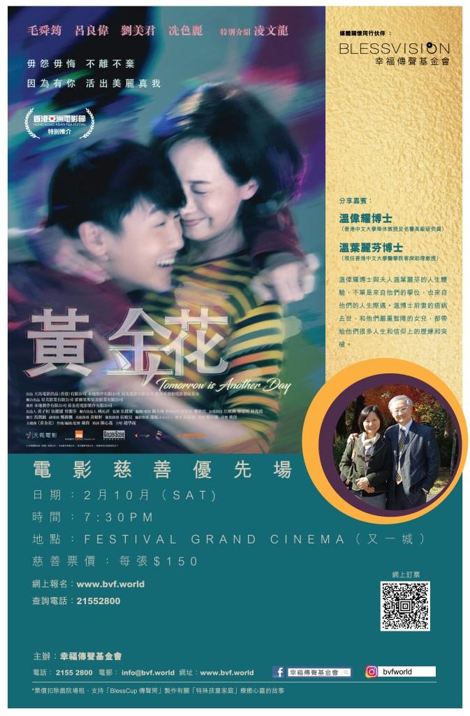 黃金花poster-01