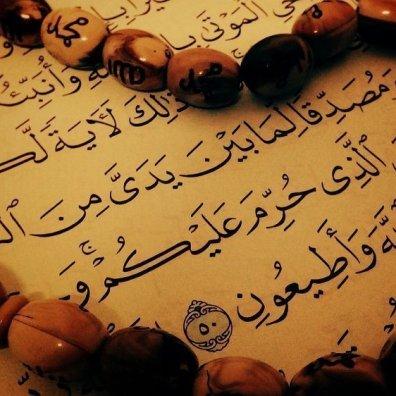 Holy Al-Quran Text Book
