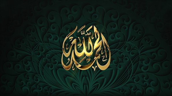 Holy Al-Quran Arabic Calligraphy