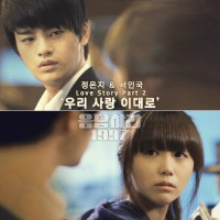 Jung Eunji & Seo Inguk – Our Love Just Like This/ Just the Way We Love