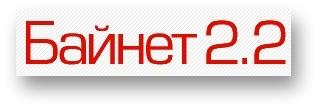 Байнет 2.2: в новом формате веба
