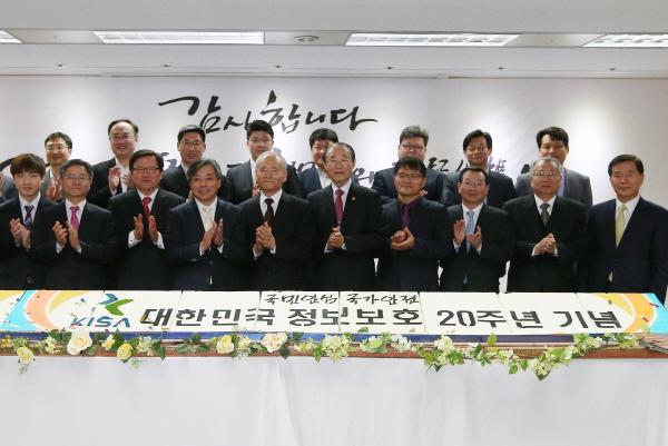 160411-KISA-보도사진1(대한민국_정보보호_20주년_기념행사_개최)
