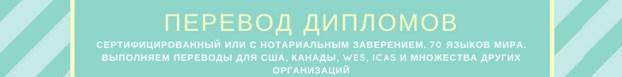 перевод диплома в Киеве, цены на перевод, сроки выполнения, заверенный перевод