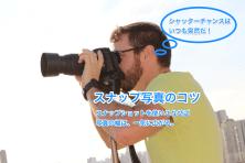 camera_snapshot02