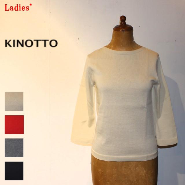 KINOTTO ボートネックコットンニット Boat Neck Knit 251K-01 (KINARI)