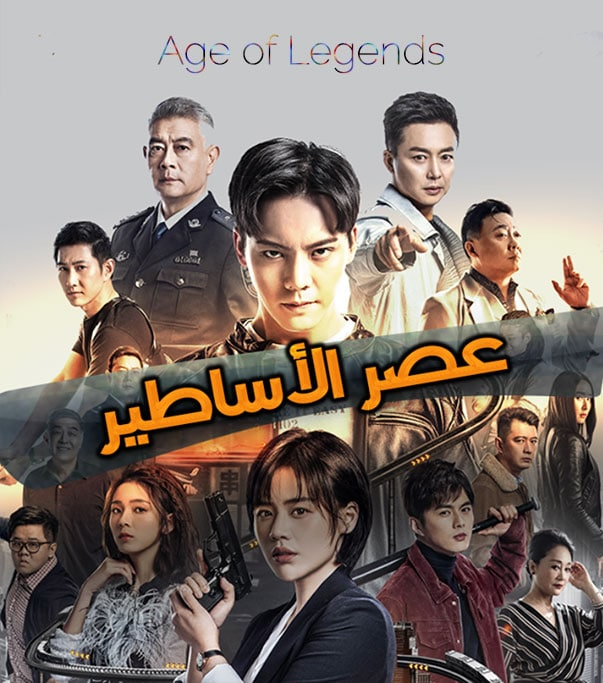 عصر الاساطير Age of Legends