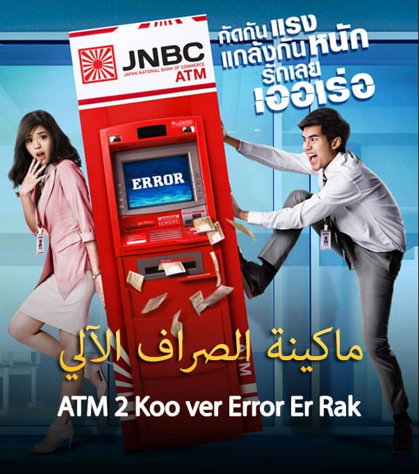 ماكينة الصراف الالي ATM 2 Koo ver Error Er Rak