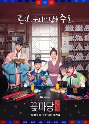 طاقم الزهرة: وكالة زواج جوسون Flower Crew: Joseon Marriage Agency
