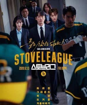دوري الموقد Stove League